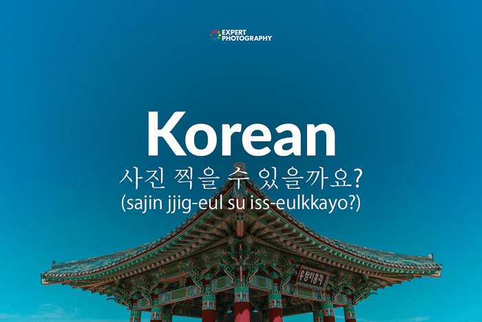 how to say can i take a picture in Korean