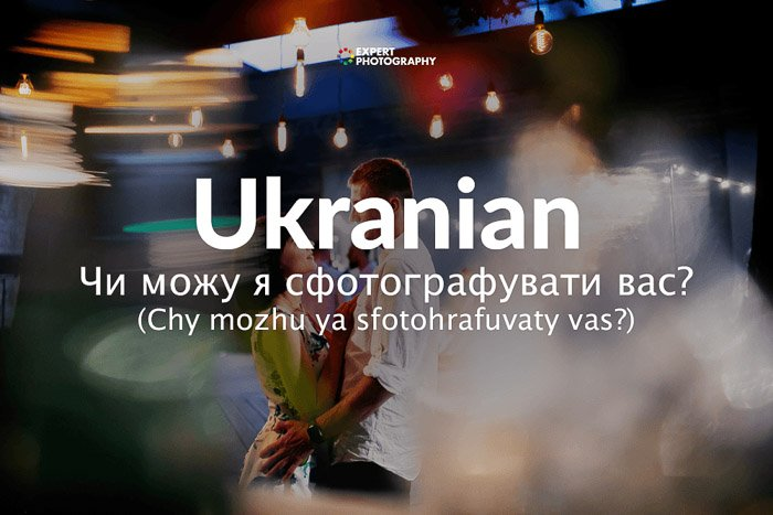how to say can i take a picture in ukranian
