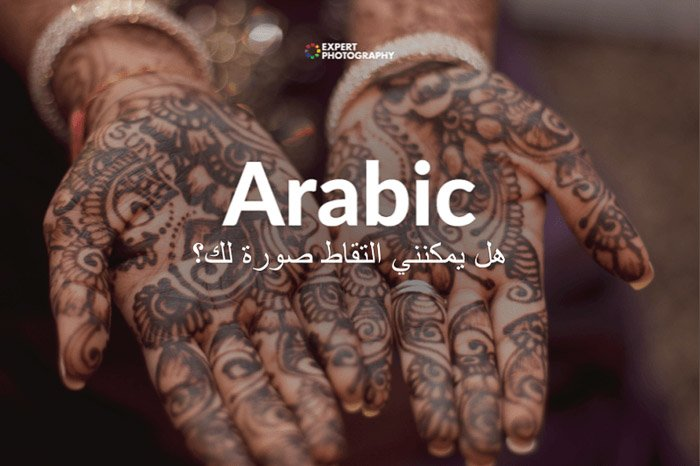 how to say can i take a picture in Arabic