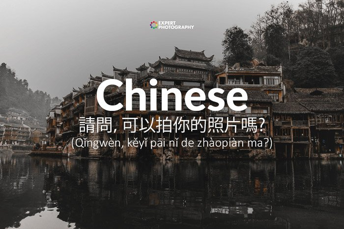 how to say can i take a picture in Chinese