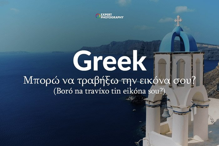 how to say can i take a picture in Greek