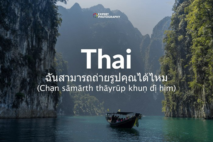 how to say can i take a picture in Thai